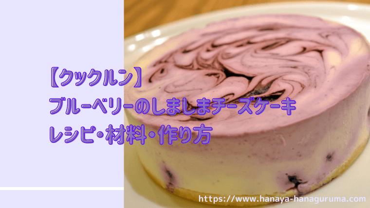 【クックルン】ブルーベリーチーズケーキのレシピ・作り方