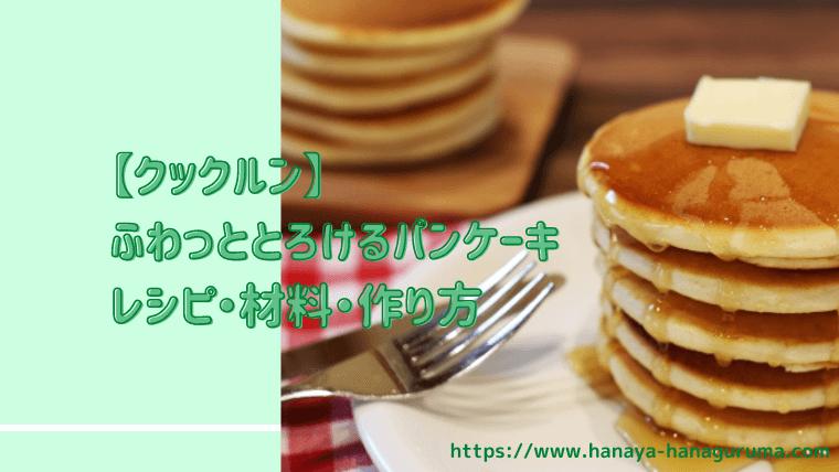 【クックルン】ふわとろパンケーキのレシピ・作り方