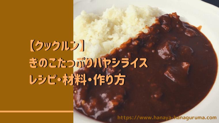 【クックルン】きのこたっぷりハヤシライスのレシピ・作り方
