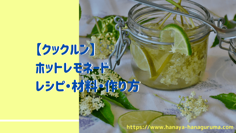 【クックルン】ホットレモネードのレシピ・作り方