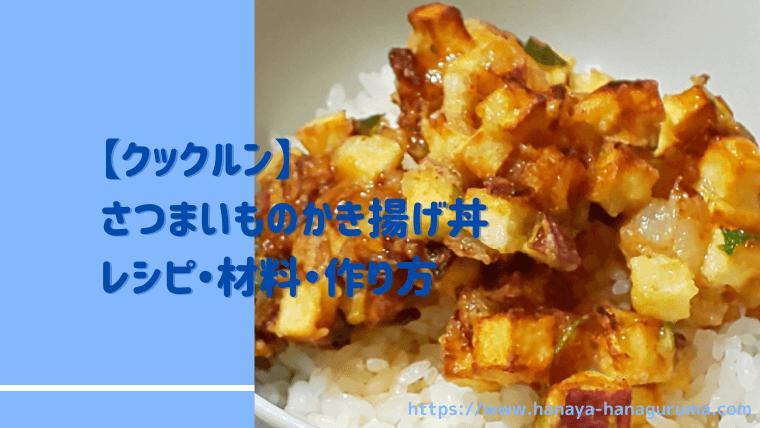 クックルンのさつまいものかき揚げ丼のレシピ・作り方
