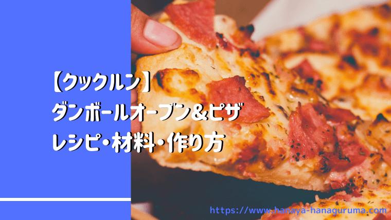 【クックルン】ピザのレシピ・作り方|ダンボールオーブン