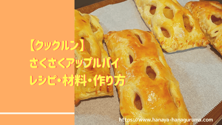 【クックルン】さくさくアップルパイのレシピ・作り方
