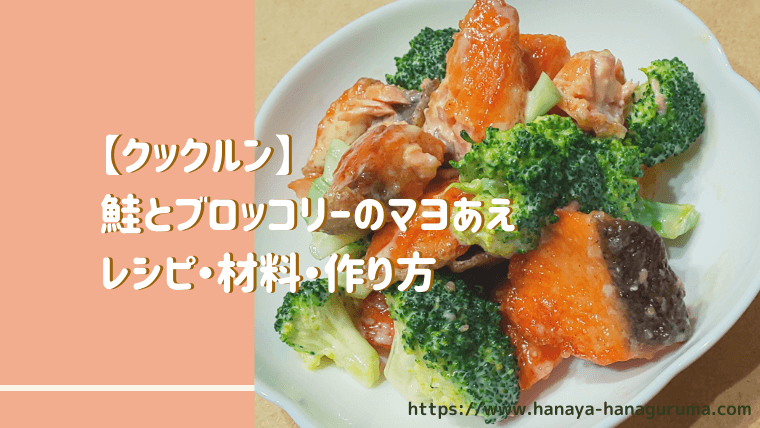 【クックルン】鮭とブロッコリーのマヨあえのレシピ・作り方