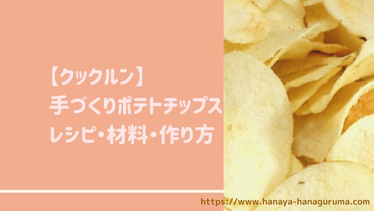 【クックルン】ポテトチップスのレシピ・作り方|10月22日ほか