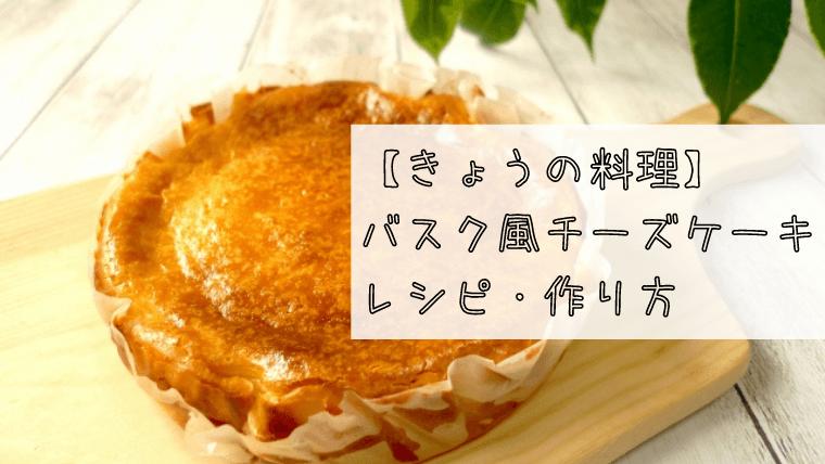 【きょうの料理】バスク風チーズケーキのレシピ・作り方