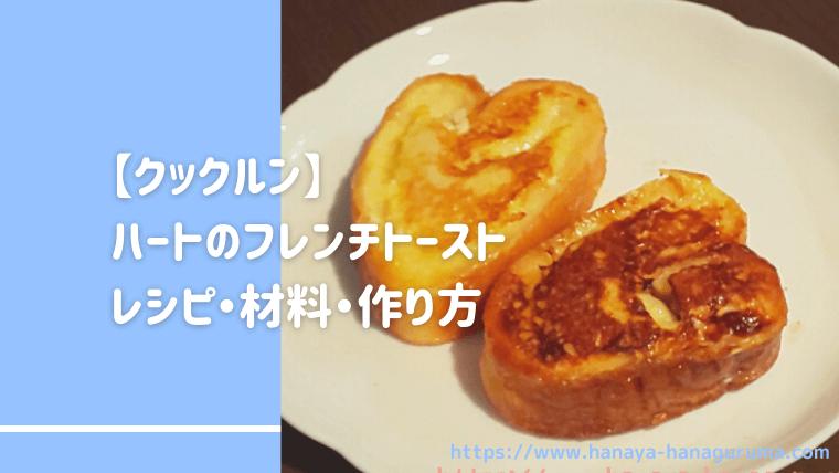 クックルンのハートのフレンチトーストのレシピ・作り方